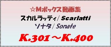 Scarlatti 作品目録K301~400