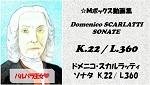 スカルラッティソナタ k22 L360