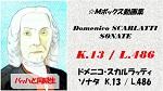 ドメニコスカルラッティ K13 L486