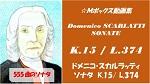 ドメニコスカルラッティ K15 L374