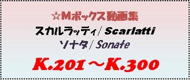Scarlatti 作品目録K201~300