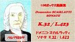 スカルラッティソナタ k32 L423