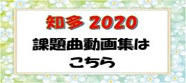 TOP 2020TITA 大