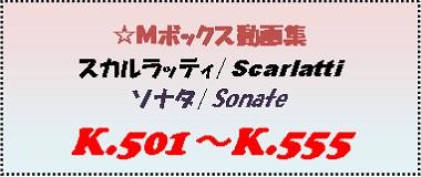 Scarlatti 作品目録K501~555