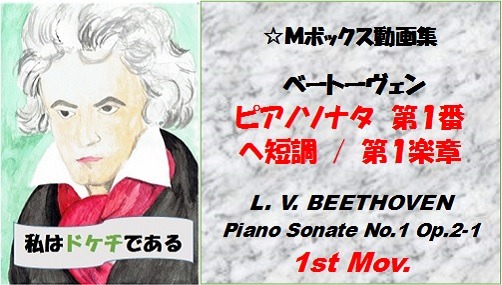 ベートーヴェンピアノソナタ第1番第1楽章