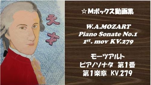 モーツァルト ピアノソナタ 第1番 K.279 第1楽章