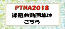 PTNA2018