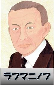 ラフマニノフ