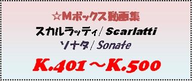 Scarlatti 作品目録K401~500