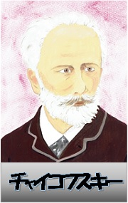 チャイコフスキー