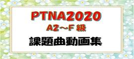 TOP 2020PTNA 大