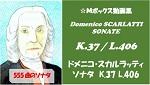 スカルラッティソナタ K37 L406