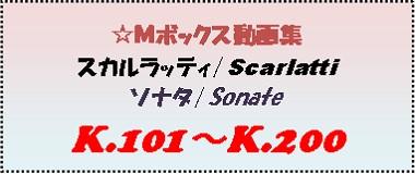 Scarlatti 作品目録K101~200