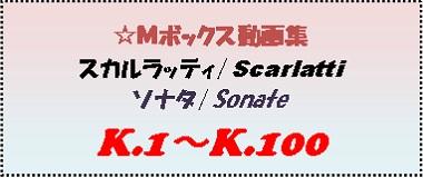 Scarlatti 作品目録K1~100