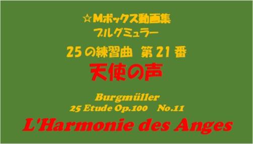 ブルグミューラー25-21天使の声