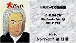 bachシンフォニア13b150-85
