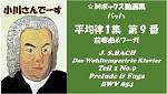 バッハ平均律1集9番前奏曲&フーガ