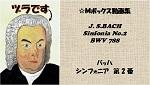 bachシンフォニア2b150-85
