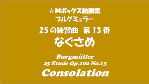 ブルグミューラー25-13なぐさめ