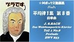 バッハ平均律1集8番前奏曲