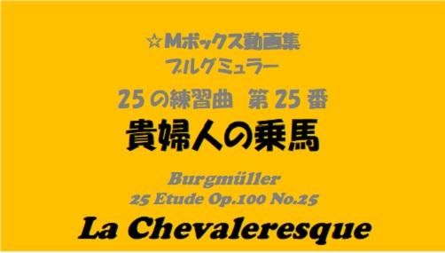 ブルグミューラー25-25貴婦人の乗馬