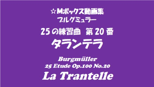 ブルグミューラー25-20タランテラ