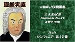 bachシンフォニア12b150-85