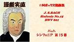 bachシンフォニア15b150-85