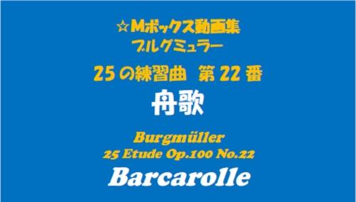 ブルグミューラー25-22舟歌