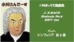 bachシンフォニア6b150-85