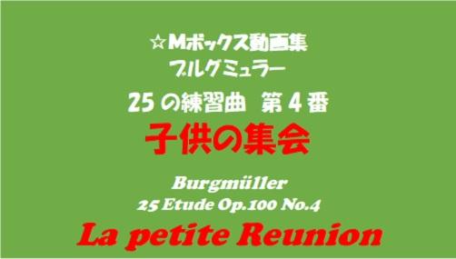 ブルグミューラー25-4子供の集会