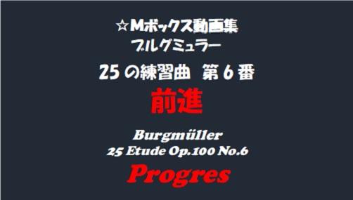 ブルグミューラー25-6前進