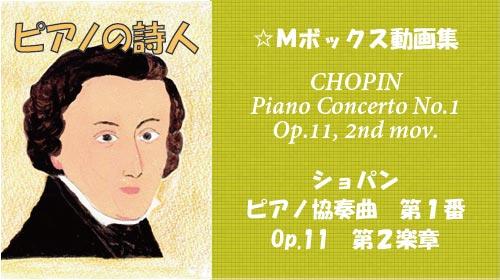 ショパン ピアノ協奏曲 第1番 ホ短調 Op.11 第2楽章