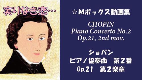 ショパン ピアノ協奏曲 第2番 ヘ短調 Op.21 第2楽章