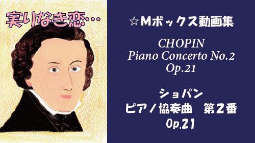 ショパン ピアノ協奏曲 第2番 ヘ短調 Op.21