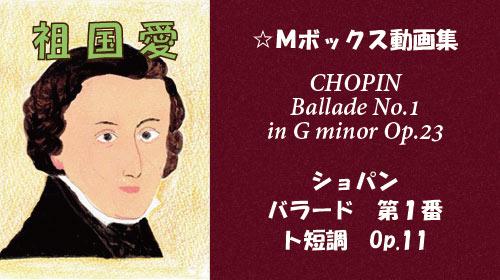 ショパン バラード 第1番 ト短調 Op.11