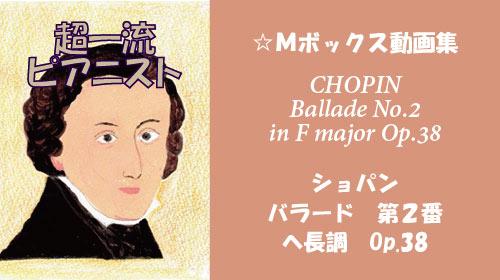 ショパン バラード 第2番 ヘ長調 Op.38