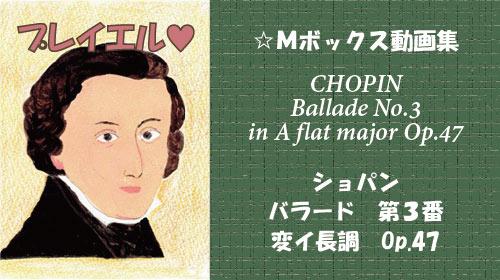 ショパン バラード 第3番 変イ長調 Op.47