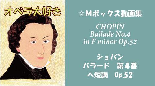 ショパン バラード 第4番 ヘ短調 Op.52