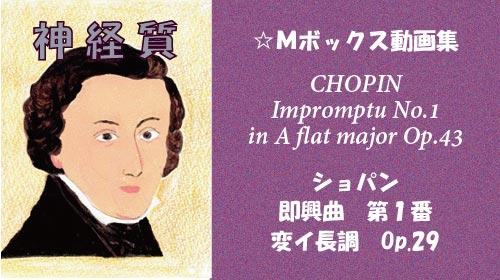 ショパン 即興曲 第1番 変イ長調 Op.29