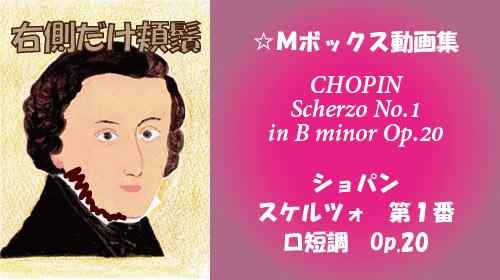 ショパン スケルツォ 第1番 ロ短調 Op.20