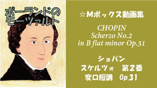 ショパン スケルツォ 第2番 変ロ短調 Op.31
