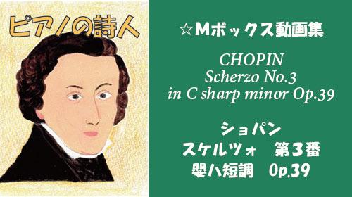 ショパン スケルツォ 第3番 嬰ハ短調 Op.39
