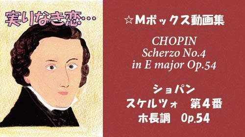 ショパン スケルツォ 第4番 ホ長調 Op.54