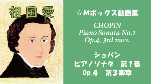 ショパン ピアノソナタ 第1番 ハ短調 Op.4 第3楽章