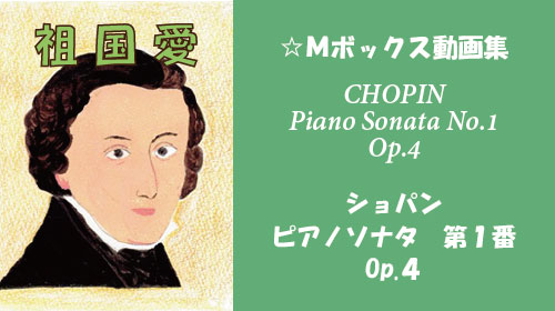 ショパン ピアノソナタ 第1番 ハ短調 Op.4