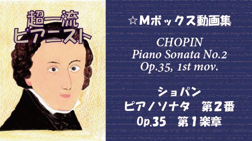 ショパン ピアノソナタ 第2番 変ロ短調 Op.35 第1楽章
