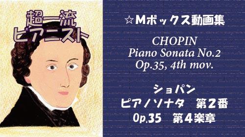 ショパン ピアノソナタ 第2番 変ロ短調 Op.35 第4楽章