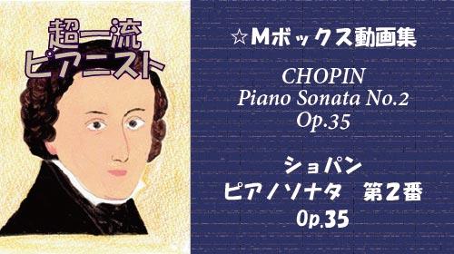 ショパン ピアノソナタ 第2番 変ロ短調 Op.35