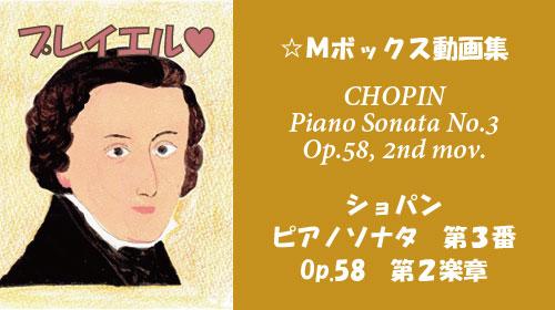 ショパン ピアノソナタ 第3番 ロ短調 Op.58 第2楽章